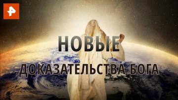 Новые доказательства Бога. Документальный спецпроект. (10.08.2020)