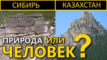 Казахстан. Древние мегалитические стены Бурабая (Боровое)
