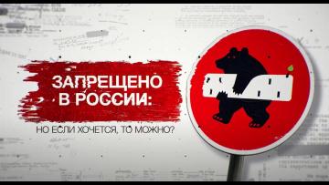 Засекреченные списки. Запрещено в России: но если хочется, то можно? Док.спецпроект. (16.01.2021)