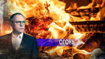Огонь. Самые шокирующие гипотезы с Игорем Прокопенко (15.10.2020)