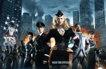 Железное Небо (2012)