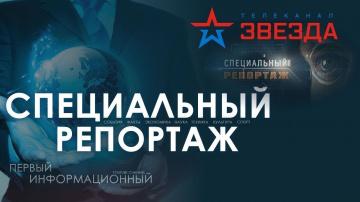 Оружие России. Бессонные ночи Запада. Специальный репортаж