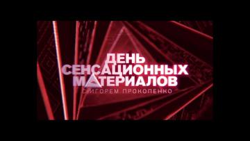 День сенсационных материалов с Игорем Прокопенко. Выпуск 11 (29.09.2017)