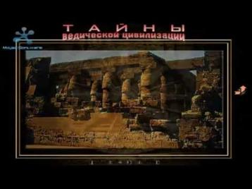 Секс тайны цивилизации видео