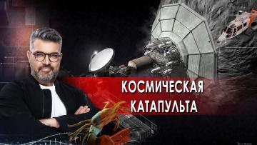 Что такое космическая катапульта?  Знаете ли вы, что?  (22.06.2021)