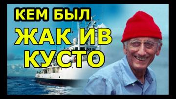 Жак Ив Кусто или всемирный заговор паразитов