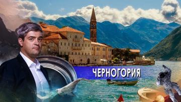 """""""НИИ. Путеводитель"""". Черногория.  (18.06.2021)"""