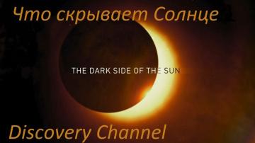 Что скрывает Солнце. Документальный фильм. Discovery
