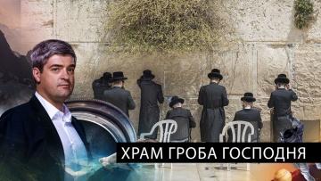 Израиль. НИИ РЕН ТВ. 11.09.2020