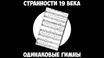 Странности 19 века - Одинаковые гимны