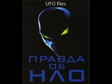 Из рассекреченных архивов вся правда про НЛО