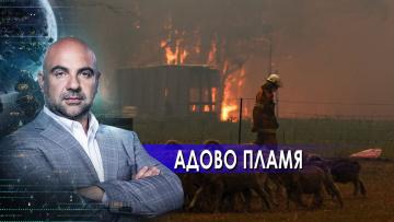 """Адово пламя. """"Как устроен мир"""" с Тимофеем Баженовым. (16.04.2021)"""