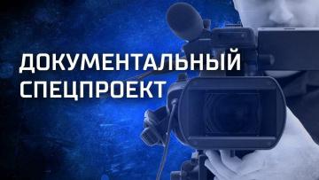 Звездная пыль. Выпуск 39 (08.06.2018). Документальный спецпроект.