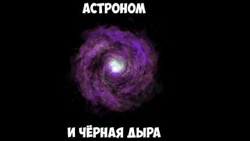 Астроном и чёрная дыра