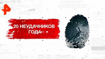 """20 неудачников года. День """"Засекреченных списков"""" (08.01.2020)"""