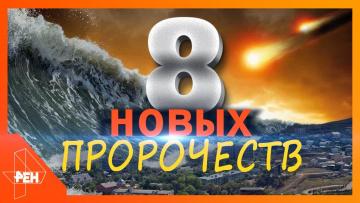 Восемь новых пророчеств. Документальный спецпроект (03.05.2019).