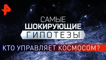 Кто управляет космосом? Самые шокирующие гипотезы (24.10.2019).