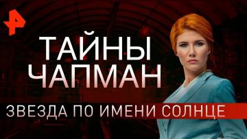 Звезда по имени Солнце. Тайны Чапман (11.10.2019).