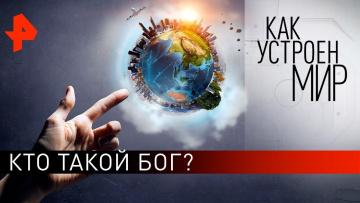 """Кто такой Бог? """"Как устроен мир"""" с Тимофеем Баженовым (30.07.2021)"""
