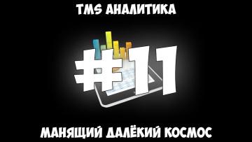 TMS Аналитика #11 - Манящий далёкий космос
