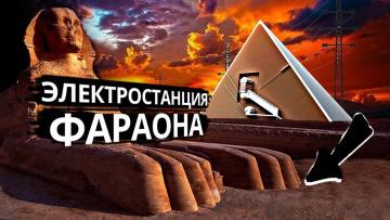 Что раскопали рядом с электростанцией фараонов?
