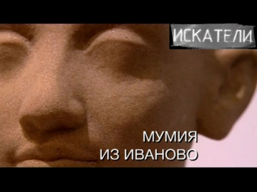 Мумия из Иваново. Искатели