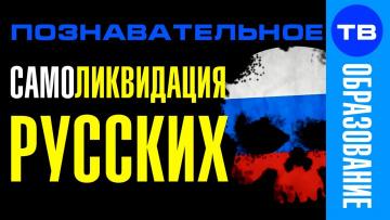Система самоликвидации русских (Владимир Базарный)