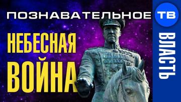 Небесное сражение за памятник Жукову