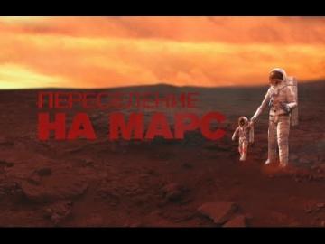 Переселение на Марс. Документальный спецпроект