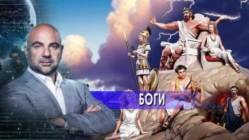 """Боги. """"Как устроен мир"""" с Тимофеем Баженовым (21.07.2021)"""