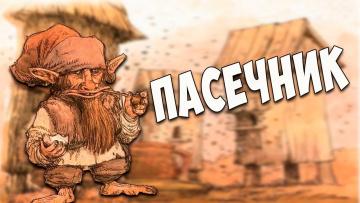 Славянская мифология: Пасечник