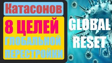 8 целей глобальной перестройки