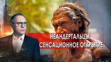 Неандертальцы: сенсационное открытие.  Самые шокирующие гипотезы с Игорем Прокопенко (15.06.2021)