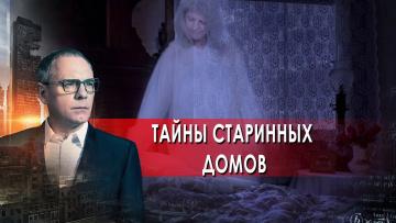 Тайны старинных домов.  Самые шокирующие гипотезы с Игорем Прокопенко (25.06.2021)