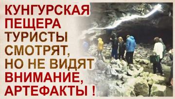 Тайны Кунгурской пещеры. О чем вам не расскажут ученые