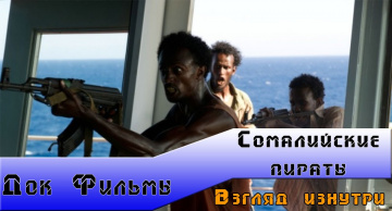 Сомалийские пираты. Взгляд изнутри. National Geographic