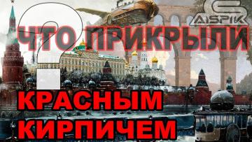 Вот почему стены Кремля допотопные Римские акведуки . Ищем античные руины под нашими городами!