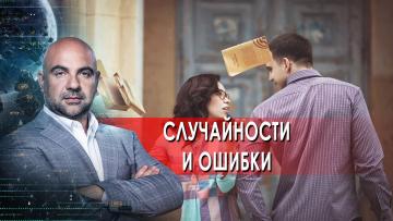 """Ошибки и случайности. """"Как устроен мир"""" с Тимофеем Баженовым. (14.04.2021)"""