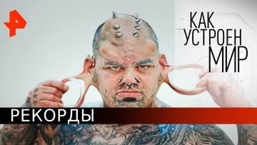 Рекорды. Как устроен мир с Тимофеем Баженовым (04.06.2020)