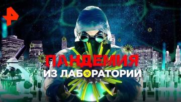Пандемия из лаборатории. Документальный спецпроект (13.03.2020)