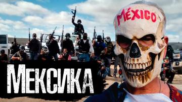 Мексика. Города Наркос / Без властей и Полиции