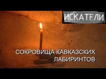 Сокровища кавказских лабиринтов. Искатели