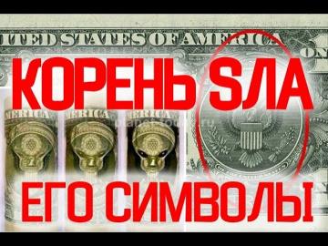 13 Сатанинских Символов в Мире / Виктор Максименков