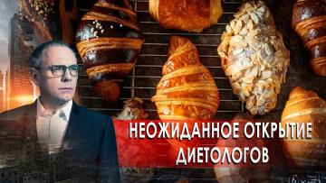 Неожиданное открытие диетологов. Самые шокирующие гипотезы с Игорем Прокопенко (09.03.2021)