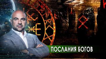 """Послания Богов.  «Как устроен мир"""" с Тимофеем Баженовым (13.10.2020)"""