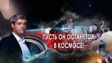 Пусть он останется в космосе! НИИ РЕН ТВ. (30.06.2021)