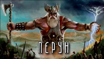 Перун | Бог – Громовержец | Славянская мифология