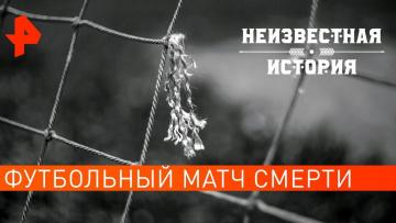 Футбольный матч смерти. Неизвестная история (17.02.2020)