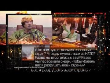 Охота на Каддафи. Секретная папка