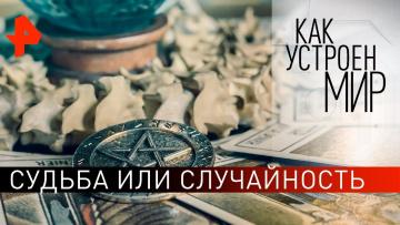 """Судьба или случайность. """"Как устроен мир"""" с Тимофеем Баженовым (03.02.2020)"""